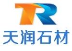 江西星子县天润天然石材公司