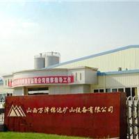 山西万泽锦达机械设备有限公司