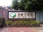 东莞市贝斯汀理想实业有限公司