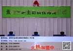 深圳市永安正能生态科技有限公司