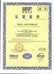 ISO9001质量管理体系证书