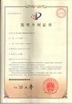 保温节能装饰砖及制造办法发明专利证书