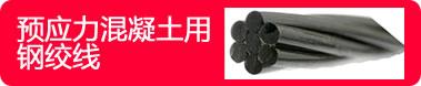 【春鹏牌正品】预应力混凝土用钢绞线 9.50mm