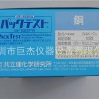 供应铜快速比色卡/铜水质测试盒