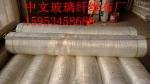 徽安县中文玻璃纤维布厂