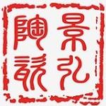 景德镇景泓陶瓷厂