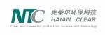 海安克莱尔环保科技有限公司
