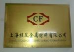 上海程风金属材料有限公司