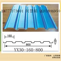 供应浙江杭州YX30-160-800彩钢压型板墙面板