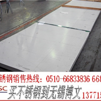 0cr25ni20耐热钢310s不锈钢板材价格2520