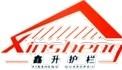 青岛鑫泰宏升护栏型材有限公司