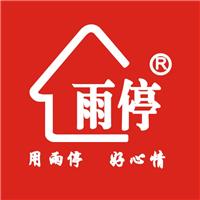 广州雨停建材有限公司
