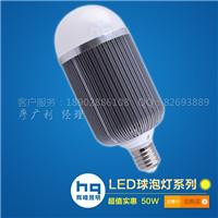 供应LED球泡灯,50W球泡灯,大功率仓库照明