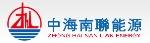 广东中海南联有限公司
