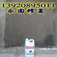 天津砂浆墙面起沙处理中心