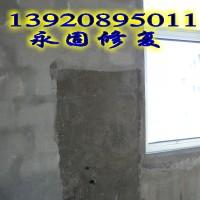 新型砂浆墙面固化剂
