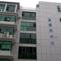 福州盈泰自动化科技青岛分公司