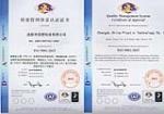 ISO9001质量认证体系认证