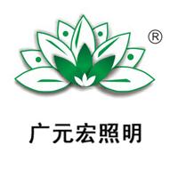 深圳市广元宏科技有限公司