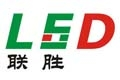 东莞市联胜照明电器有限公司