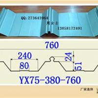供应YX75-380-760型暗扣式屋面板