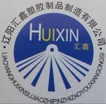 辽阳汇鑫塑胶制品制造有限公司