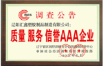 质量 服务 信誉AAA企业