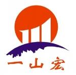 青岛一山宏电子科技有限公司