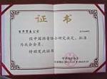 沥青协会证书