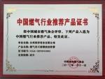 中国燃气行业推荐产品证书