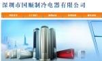 深圳市国顺空调安装维修公司