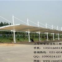 供应雨智膜结构车棚、钢结构工程加工制作