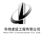 山东聊城华伟建设工程有限公司
