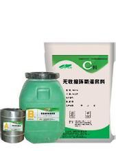 供应郑州环氧树脂灌浆料厂家的价格