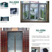 天蓝蓝隐形纱门窗、防盗防护纱门窗面向湖南招商