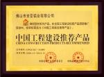 中国工程建筑推荐产品