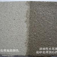 嘉兴厂家直销修补起砂地面纳米密封固化剂
