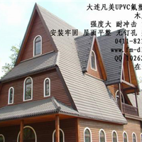 小木屋用瓦-氟塑彩瓦(合成树脂瓦中精品)
