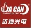 珠海市达灿光电科技有限公司
