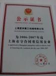 上海夏洲重工机械公司