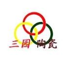 景德镇兴旺陶瓷有限公司