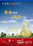 台州同洋管业有限公司