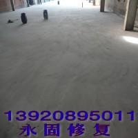 供应厂房地面起沙处理剂