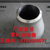 供应不锈钢异径管,304异径管,316异径管
