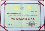 中国优秀绿色环保产品证书