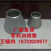 供应高压异径管,厚壁异径管,合金异径管