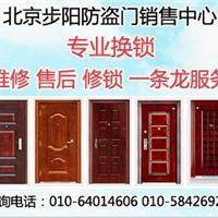北京�i阳防盗门销售售后维修部