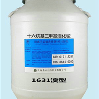 供应十六烷基三甲基溴化铵C16/18烷基溴化铵