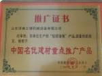 中国名优建材重点推广证书