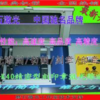 供应印章机器 刻印章机
